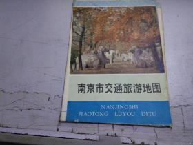 南京市交通旅游地图11-1286