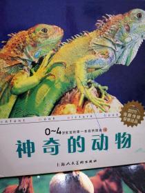 神奇的动物~0到4岁宝宝的第一本自然图鉴