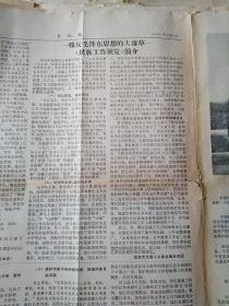 文革创刊号  农奴戟