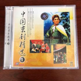 VCD 中国京剧精选(1)  上下2盘
