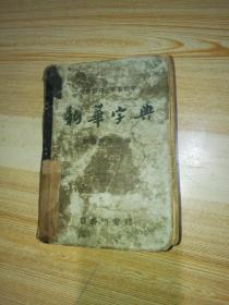 新华字典 【1953年人民教育初版 1957年6月商务新一版 1957年6月北京第一次印刷】