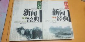 百年新闻经典上下册:1900~2000(封面封底有小量水印,上册有笔记划线)