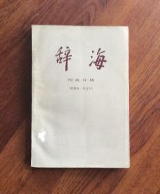 辞海--世界史·考古学