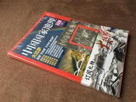 中国国家地理 大拉萨特刊(全新未拆封)