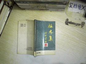 枫林集---李石麟签赠本