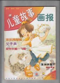 儿童故事画报 2004年第9期