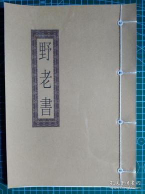 野老书(翻印)洒金宣纸加膜