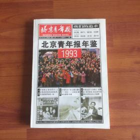北京青年报年鉴 1993