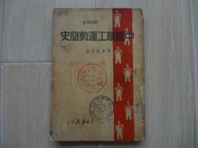 中国职工运动简史( 缺后书皮) 【馆藏书】