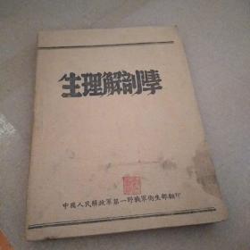 生理解剖学 (民国47年版)自然旧 干净无笔迹