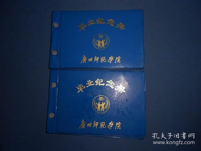 毕业纪念册-广州师范学院-80年代-两册合售