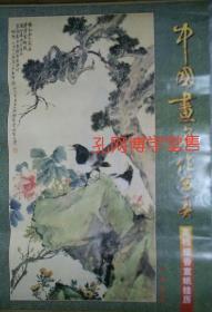 挂历 1998年中国画名作写真高档檀香宣纸挂历(七张十二月)