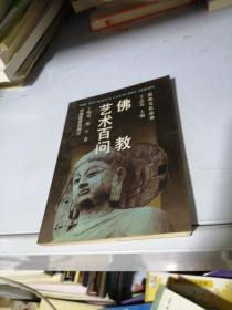 佛教艺术百问
