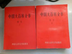 中国大百科全书【哲学1、2】/合售