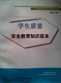 关注学生公共安全教育系列丛书:学生质量安全教育知识读本