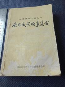 南昌民间故事集成,序文时间错排,X1
