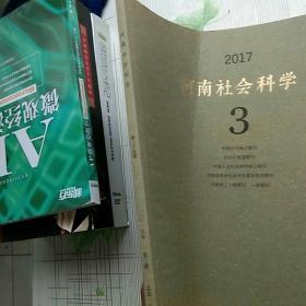 河南社会科学 2017 3(内页干净看图)