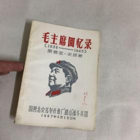 毛主席回忆录 (1936-1945)