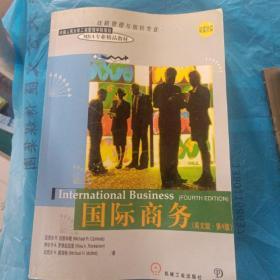 国际商务:第4版 英文版