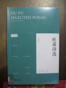 中国经典外文读库:杜甫诗选(汉英对照)