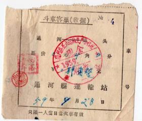 50年代汽车票-----1959年黑龙江省通河县运输站