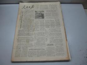 人民日报 1981年11月(2日-30日)