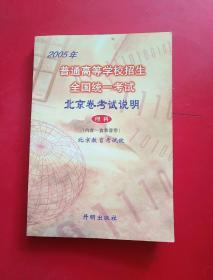 2005年普通高等学校招生全国统一考试 北京卷考试说明 理科