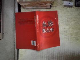 血脉那点事 作者签赠本   。