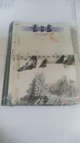 书与画 2007年第7-12期 六本合售