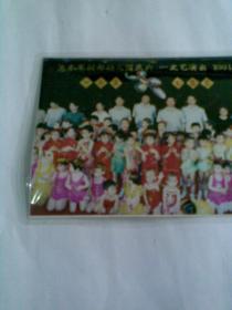 总参军训部幼儿园庆六一文艺演出合影照片(塑封包装,2001年)
