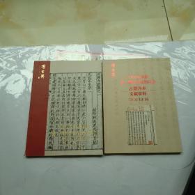上海今古斋古籍善本文献资料专场拍卖2016,2017年两册重1253克