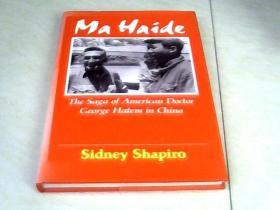 英文原版:MA HAIDE THE SAGA OF AMERICAN DOCTOR GEORGE HATEM IN CHINA 【16开精装    1993年初版】