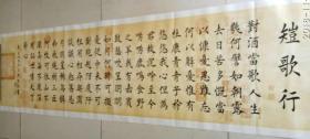 【保真】山东省书协会员、著名书法家靳相然力作:曹操《短歌行》