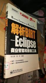 解析BIRT-Eclipse商业智能和报表工具