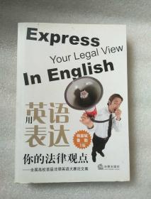 用英语表达你的法律观点