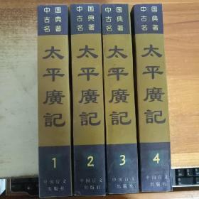 太平广记:足本普及本【全4册】 98年1版1印