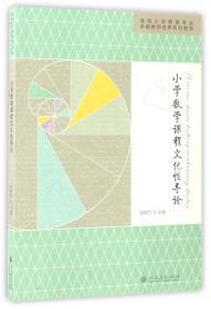 小学数学课程文化性导论/高校小学教育专业卓越教师培养系列教材