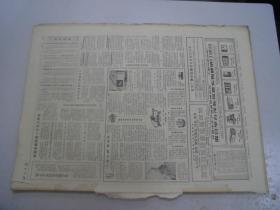 四川日报(1984年4月)4月2日-4月30日(1日有损)