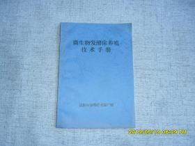 微生物发酵床养殖技术手册