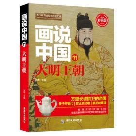 画说中国(11大明王朝青少彩图版)/青少年历史经典阅读文库