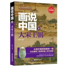 画说中国(8大宋王朝青少彩图版)/青少年历史经典阅读文库