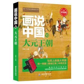 画说中国(10大元王朝青少彩图版)/青少年历史经典阅读文库