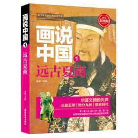 画说中国(1远古夏商青少彩图版)/青少年历史经典阅读文库