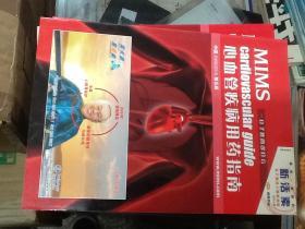 MIMS 心血管疾病用药指南中国2009-2010第五版