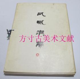 武威汉简  附释文 24张对开散页   1972年