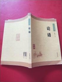 中华经典藏书 论语