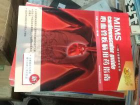 MIMS 心血管疾病用药指南中国2010-2011第六版