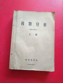 药物分析 教学参考书【上中下册】合订本