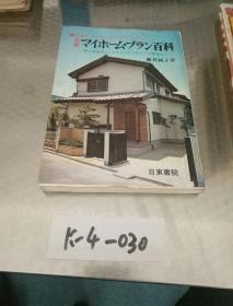日本原版书《最新百科》(藤井纯子)