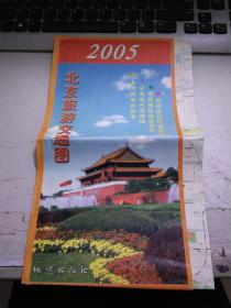 2005 北京市旅游交通图11-1287